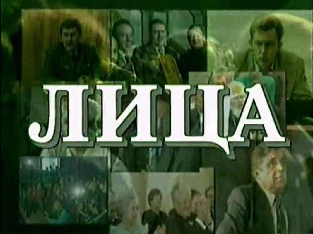 Лица (ТВ-7 [г. Абакан], 02.03.1999) Пётр Овчинников - кандидат на...