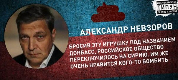 Война на Донбассе закончится позором для России. Мы вынуждены будем уйти, точно так же, как ушли из Афганистана, - Невзоров - Цензор.НЕТ 6495