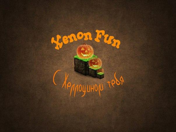 Xenon-fun