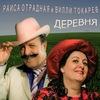 Раиса Отрадная - официальная группа певицы