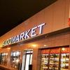 Сеть магазинов Алкомаркет