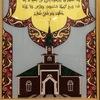 """Мусульманская община """"Аль-Ихсан"""" г. Ногинск."""