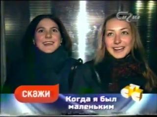 staroetv.su / Анонсы, заставки, Скажи, прогноз погоды (СТС, 27.11.2003)