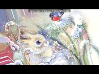 «зайки» под музыку ♥Песня Зайчика Шнуфеля♥ - [Я зайчик очень не простой...]. Picrolla