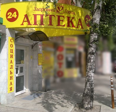 Аптеки - Корпоративный портал компании Здоровый Город