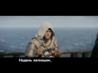 Ассасин кред 4 Чёрный флаг Литерал-Видео отпраленно группой Assasins creed httpvkcomclub56