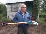 Архимедова лопата - чудо лопата! Лопата в разы повышающая производительность!