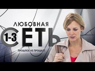 Любовная сеть 1-3 серия (2016) Мелодрама сериал