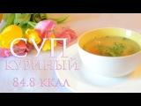 Низкокалорийный рецепт|Готовим обед|Куриный  СУП|