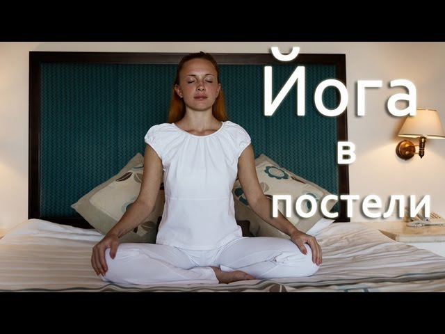 Йога в постели | Утренний комплекс Заряд энергии | Йога для начинающих