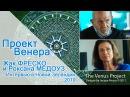 Проект Венера - Жак Фреско и Роксана Медоуз - Интервью в Новой Зеландии 2010.
