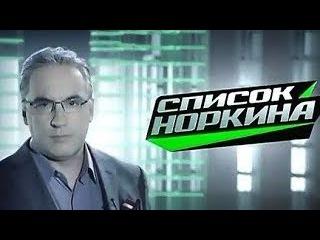 «Список Норкина». Год с Порошенко: «Украина в шоколаде»? (НТВ, 17-05-2015)