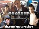 Сериал Vnature 1 сезон 1 серия
