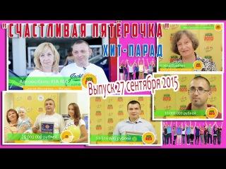Счастливая Пятёрочка - хит парад самых удачливых игроков лотерей. Выпуск 27 09 2015