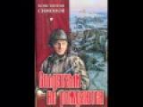 Поэт, писатель и солдат (к 100-летию Константина Симонова)