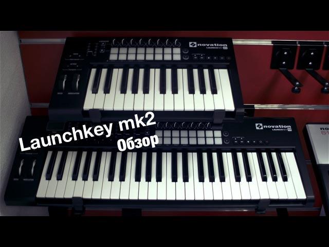 Novation Launchkey 25/49/61 MK2 Обзор. Sound Check