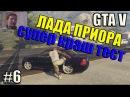 GTA 5 6 Лада приора супер краш тест 1080p hd