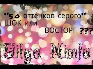 Yilya Nimfa50 оттенков серого3 выпуск