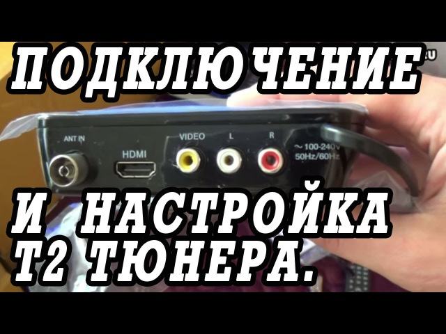 Как установить подключить и настроить цифровой эфирный ресивер TV DVB T2