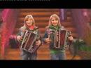 Die Twinnies, Bayernmädels - 2009