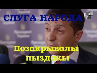 СЛУГА НАРОДА - ПОЗАКРЫВАЛЫ ПИЗДАКЫ [Зеленский] Слуга народу (сериал)