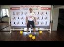 Иван Денисов. Упражнения с гирей для развития мышц ног.