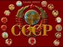Рожденным в СССР посвящается.Прекрасное не далеко