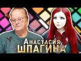 Бабушка реагирует на Анастасию ШПАГИНУ (+КВЕСТ)