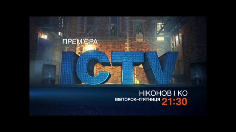 Никонов и Ко: следователь по особо безнадежным делам - вторник-пятница, 21:30