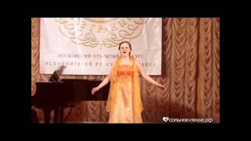 Алина Биянова Слушайте если хотите Николай Шишкин Романсиада 2015