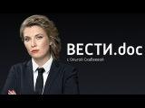 Vesti doc. - Радиус поражения 22.12.2015