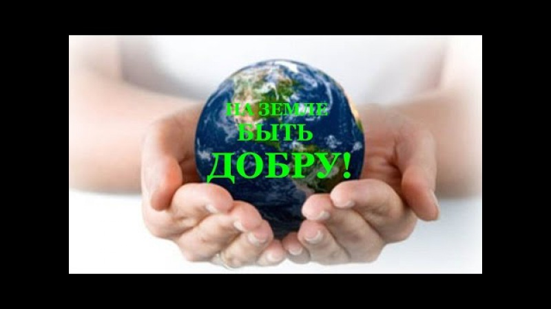 А На Земле Быть Добру Видео Приносит Радость и Удачу