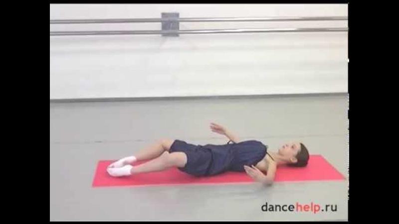 №5 262 Упражнение на основе plie партер Ирина Кудрина Новосибирск