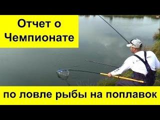 Отчет о Чемпионате Челябинской областе по ловле рыбы на поплавок 2014