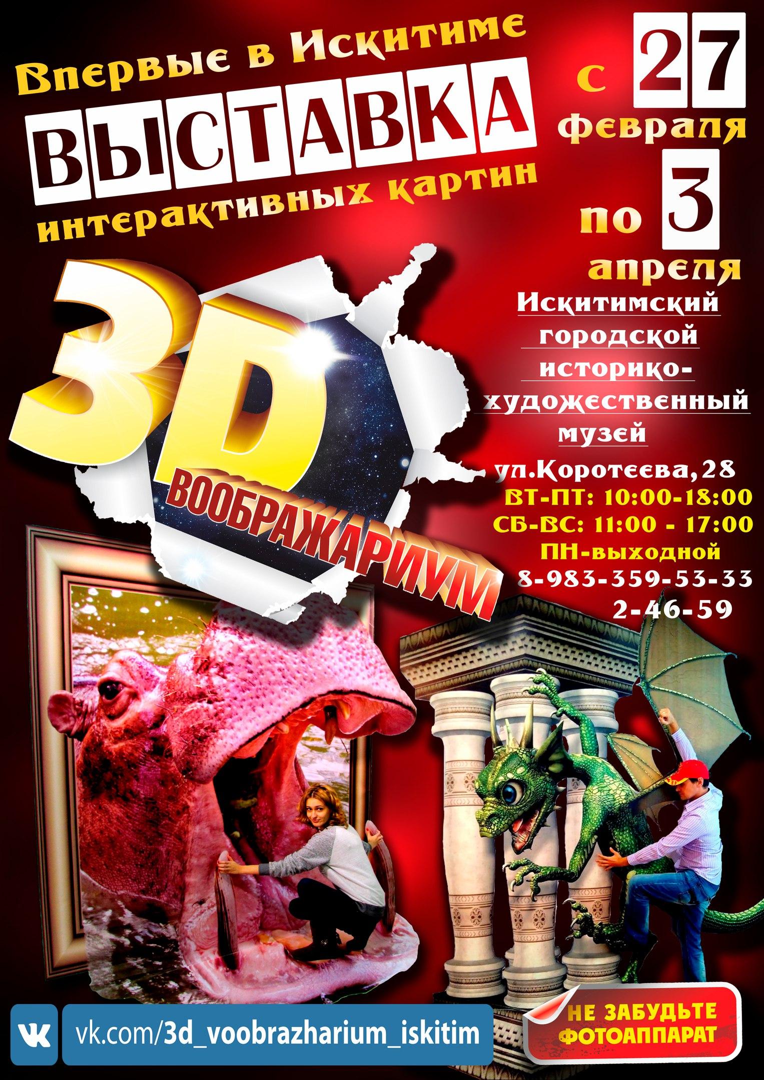 """""""3D Воображариум"""" Выставка 3D картин"""