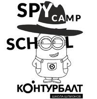 Английский языковой лагерь Школа Шпионов