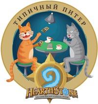 HearthStone Cafe в Типичном Питере