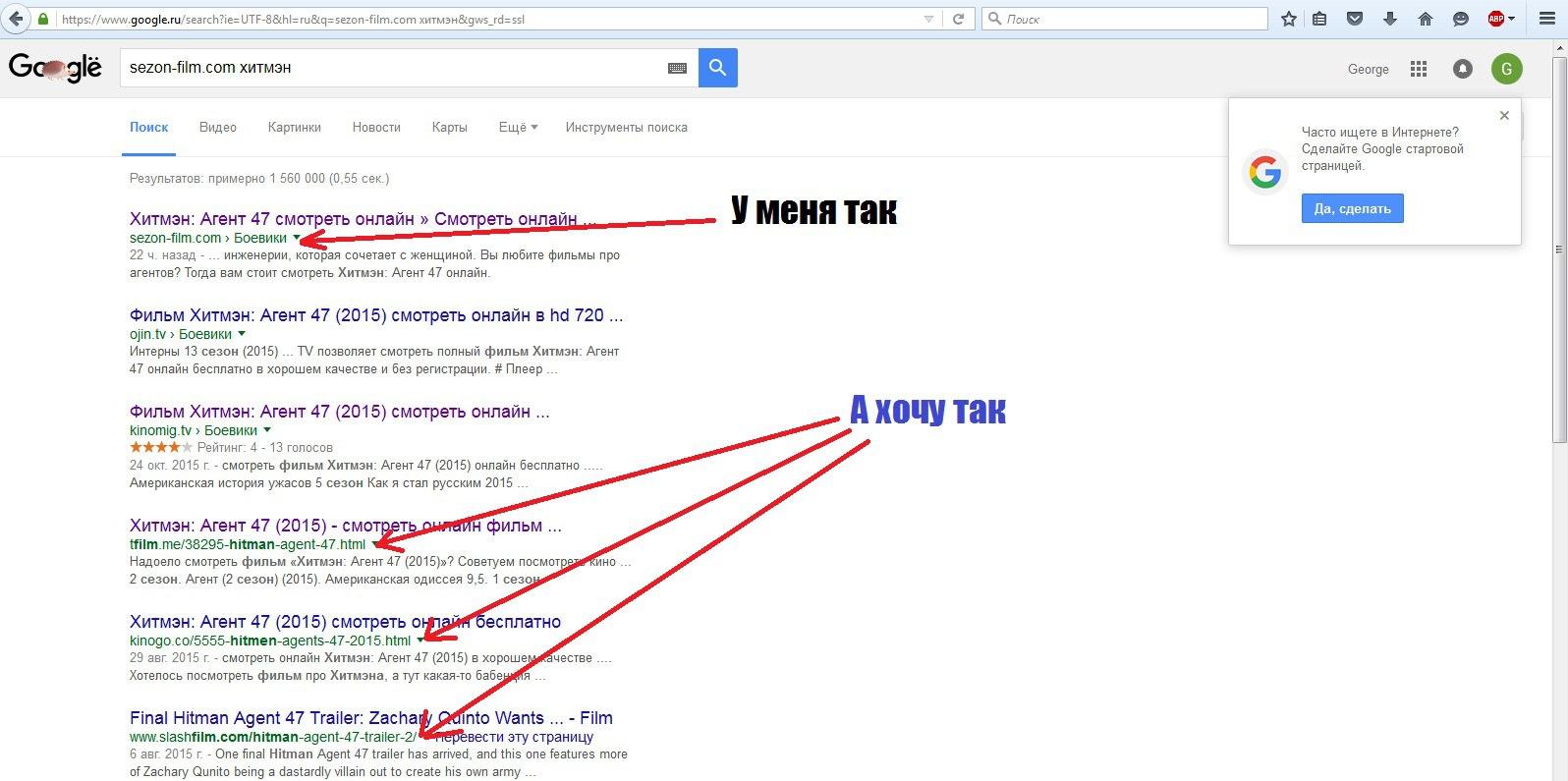 Выходит неправильная структура url в поисковике, как исправить?