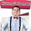 Ведущий, NE тамада Гомель/Минск/Клинцы/Брянск/