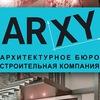Архитектурно-строительная компания ARXY
