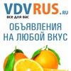 VDVRUS.ru - сайт бесплатных объявлений