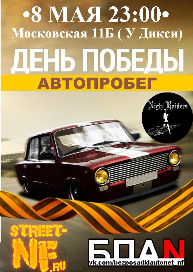 Афиша Наро-Фоминск Автопробег в честь ДНЯ ПОБЕДЫ