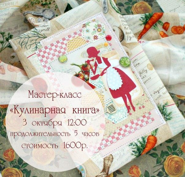 Кулинарная книга на кольцах