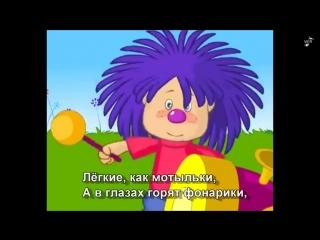 ♫ Барбарики. Что такое доброта _ Лелик и Барбарики (с субтитрами) _ Детские песни из мультфильмов