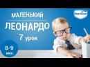 Интеллектуальное развитие ребенка 8-9 месяцев по методике Маленький Леонардо. Урок 7
