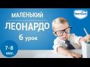 Интеллектуальное развитие ребенка 7-8 месяцев по методике Маленький Леонардо . Урок 6
