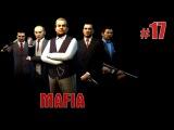Прохождение Mafia The City of Lost Heaven. Часть 17