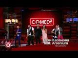 Comedy Club: Сати Казанова feat. Arsenium - До рассвета