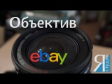 Покупка объектива на ebay, объектив Micro 4/3 Panasonic Lumix G X Vario 12-35mm f/2.8. Я студия