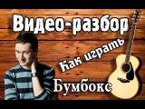 Разбор Бумбокс - Вахтерам Урок, как играть на гитаре Вахтерам Песни под гитару,аккорды